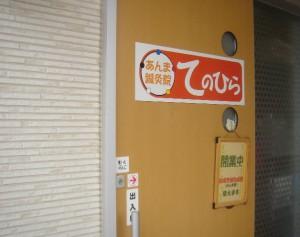 治療院玄関