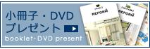 小冊子・DVDプレゼント