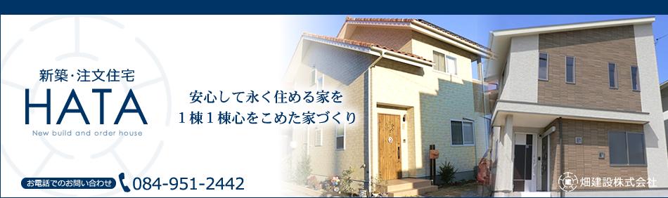 安心して永く住める家を 1棟1棟心をこめた家づくり 福山市 畑建設株式会社