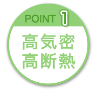 POINT1 高気密・高断熱
