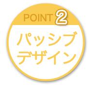 POINT2 パッシブデザイン